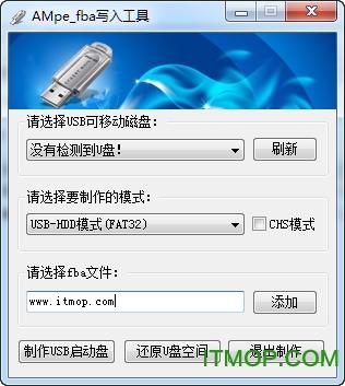 AMPE_fba写入工具 绿色版 0