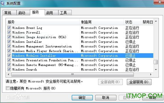trustedinstaller.exe(Windows模块安装服务)  0