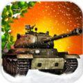 第三次世界大战坦克战地破解版