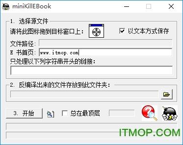 电子书万能转换器(minikillebook) v2.8 绿色免费版 0