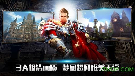 天堂2血盟游戏 v1.20.1 安卓版 0