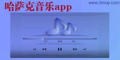 哈萨克音乐app