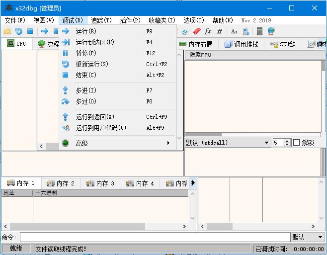 x64dbg中文版