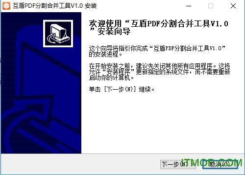 互盾PDF分割合并工具 v1.0 官方免费版 0