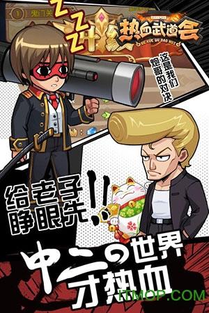 热血武道会游戏 v1.2.2 安卓版 0