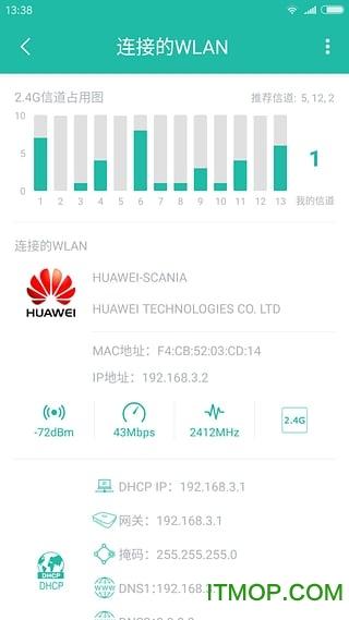 Wifi分析助手app v1.1.3 安卓版 0