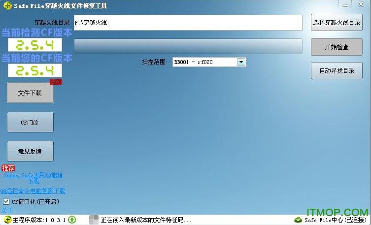 穿越火线cf透视REZ文件修复工具 v2.1.2 绿色版 0