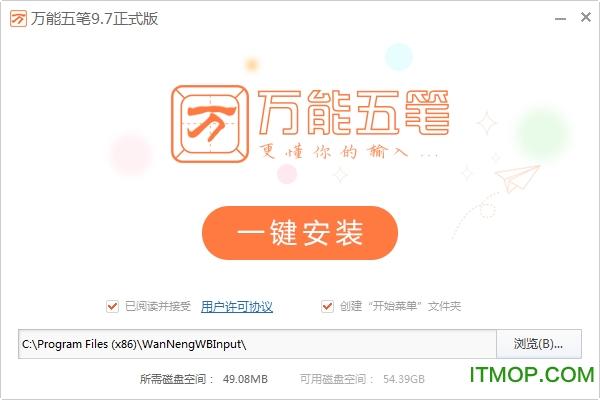 万能五笔 v9.9.8.10405 最新免费版 0