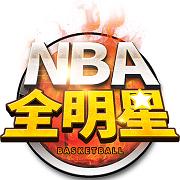 NBA全明星游戏