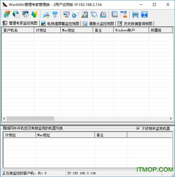 workwin完美破解版 v10.0.52 绿色版 0