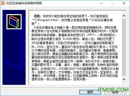 朵朵多媒体相册免费版 v3.6 官方最新版 0