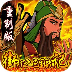 街机三国战记ios龙8国际娱乐唯一官方网站