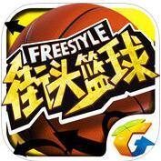 腾讯街头篮球苹果版