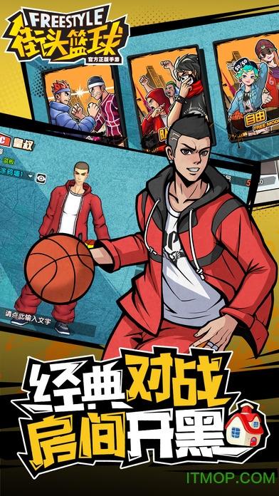 腾讯街头篮球手游 v2.6.0.26 安卓qq微信版 1