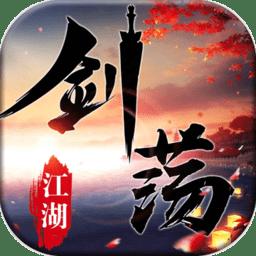 剑荡江湖官方最新版