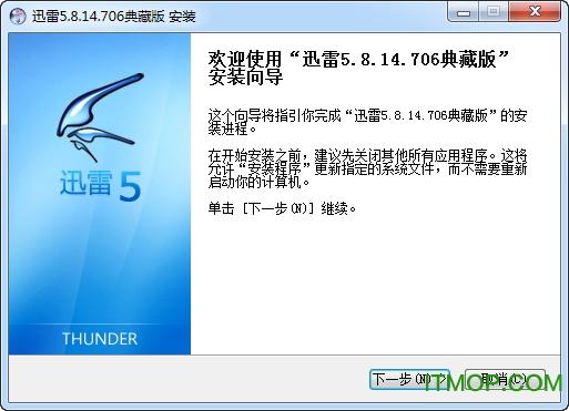 迅雷5(Thunder)破解版 v5.8.14.706 Ayu去�V告典藏版 0