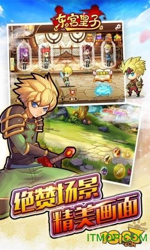 果盘版东宫皇子手游 v1.0.9 官网安卓版 2