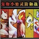 宠物小精灵防御战无限神兽版