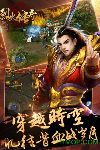 51烈火传奇之皇城争霸手游 v1.0 安卓版 1