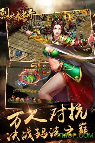 51烈火传奇之皇城争霸手游 v1.0 安卓版 2