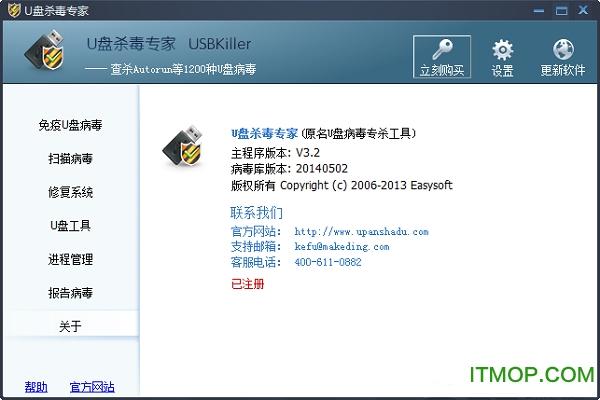 USBKiller(U盘病毒专杀工具) v3.21 免费版 0