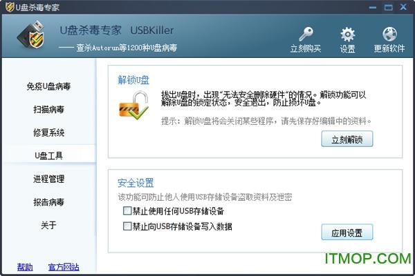 USBKiller免费版