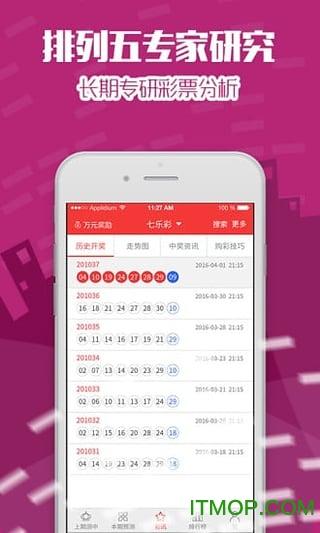 排列五预测app下载 排列五预测 走势图带连线 下载v1.4.0 官方安卓版