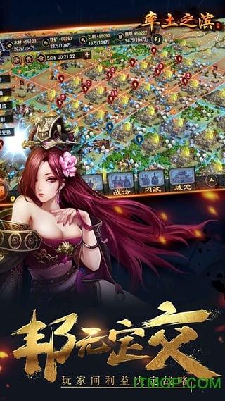 魅族平台率土之滨游戏 v1.3.3 flyme单机版 2