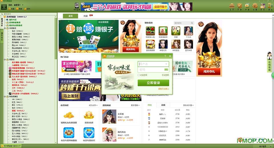 苏州同城游电脑版 v26.04 最新版 0