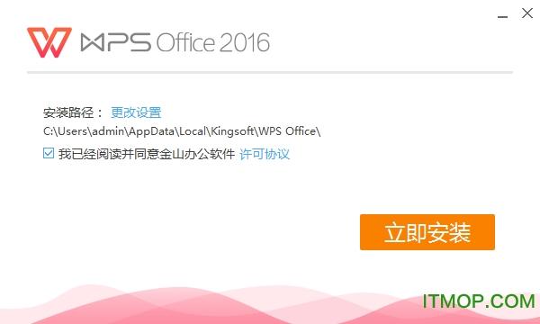 wps office v11.1.0.7932 官方免费版 0