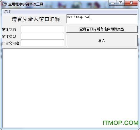 应用程序字符修改工具