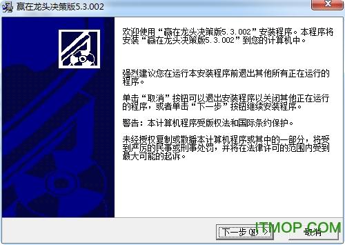 �A在���^�Q策版密�a破解 v5.3.004 �G色版 0