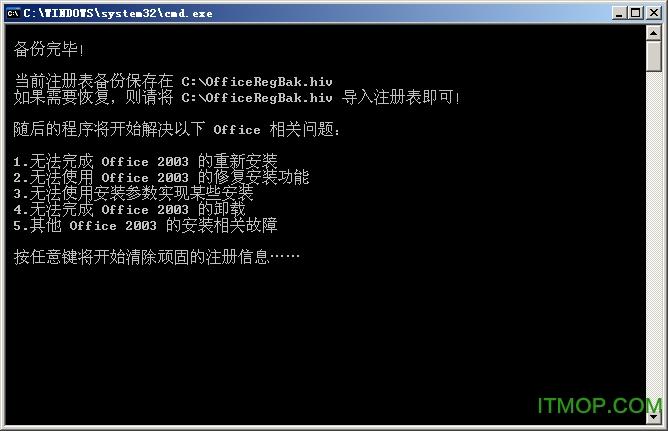 office 2003 顽固卸载工具软件 绿色版 0