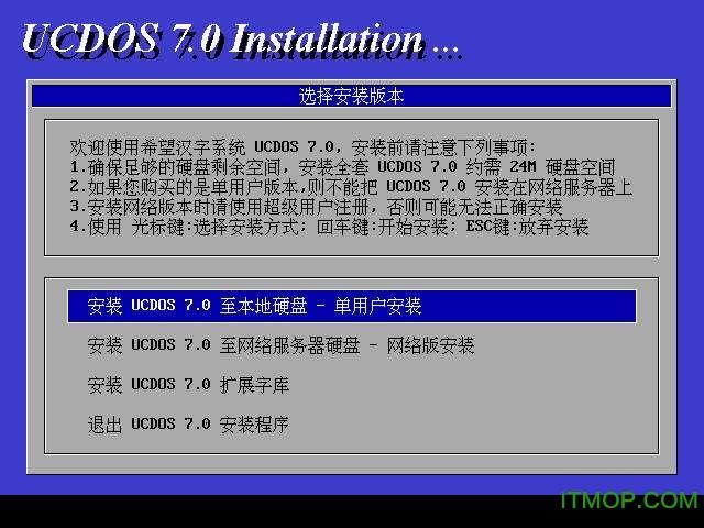 希望汉字系统ucdos7.0完全版  0