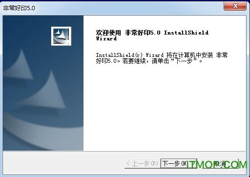 非常好印5.0破解版 v5.0 �G色版 1
