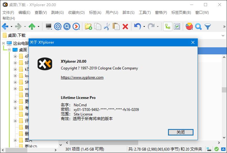 XYplorer(文件标签修改) v20.00.0000 中文绿色版 0