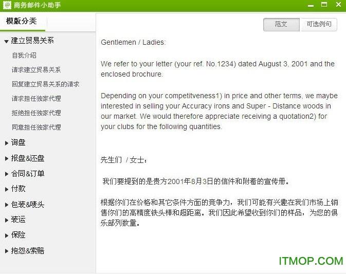 商务邮件小助手(商务邮件处理 ) v2013.5.21.1 官方版 0