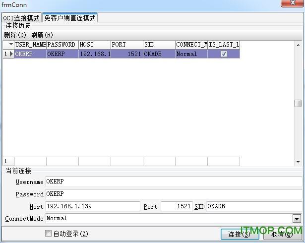 青云oracle超人性化工具 v2.758 简体中文绿色版 0