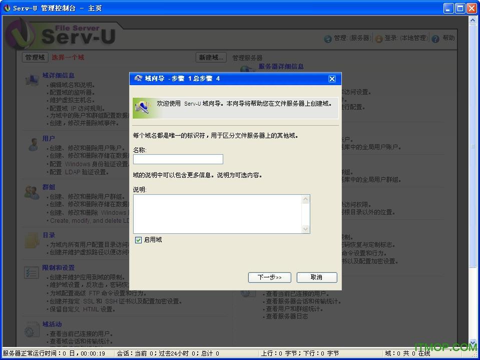 serv-u ftp server下载