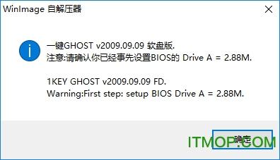 一键GHOST2009 v2009.09.09 软盘版 简体中文官方安装版 0