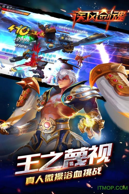 疾风剑魂手游腾讯版 v1.80 官网安卓版 2