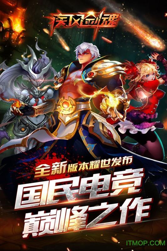 疾风剑魂手游腾讯版 v1.80 官网安卓版 4