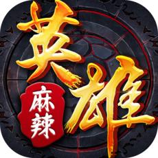 麻辣英雄游��v1.4.0 安卓版