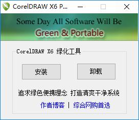 coreldraw x6 64位绿色破解版