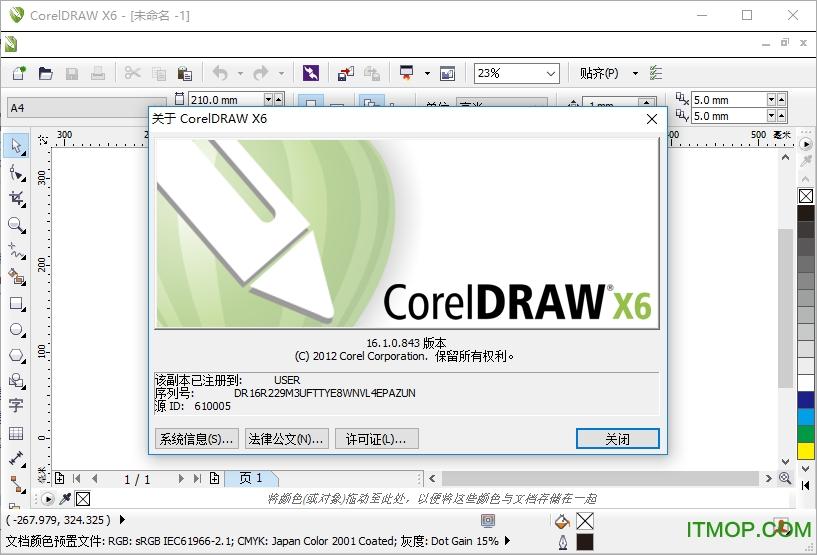 coreldraw x6破解版(CDR X6) 简体中文免安装完整版 0