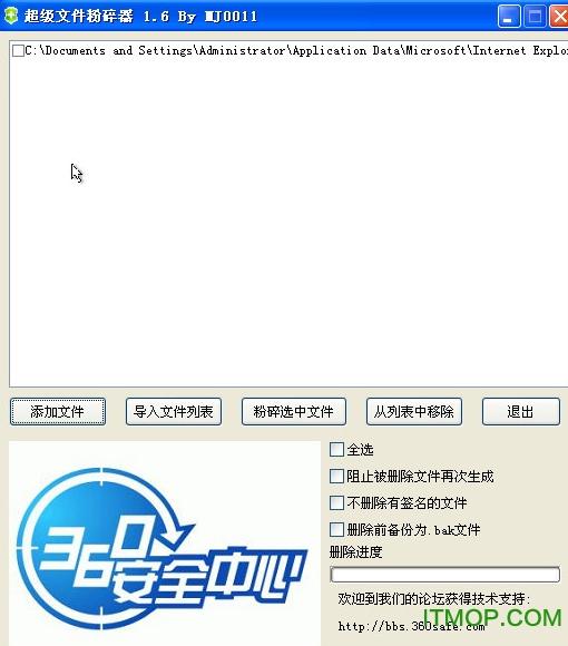 360超级文件粉碎机 v1.6.0003 中文绿色版 0