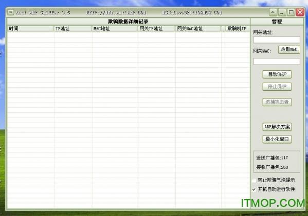 Anti ARP Sniffer 3.5 v3.5 1 中文版 0