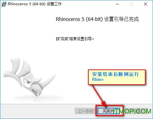 犀牛5.0教育版破解版