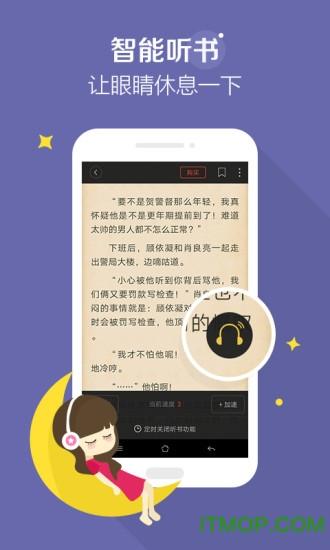 搜狗小说阅读器手机版 v5.6.10 官网安卓最新版 0