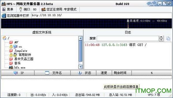 Http File Server v2.3m Build 300 英文绿色免费版 0